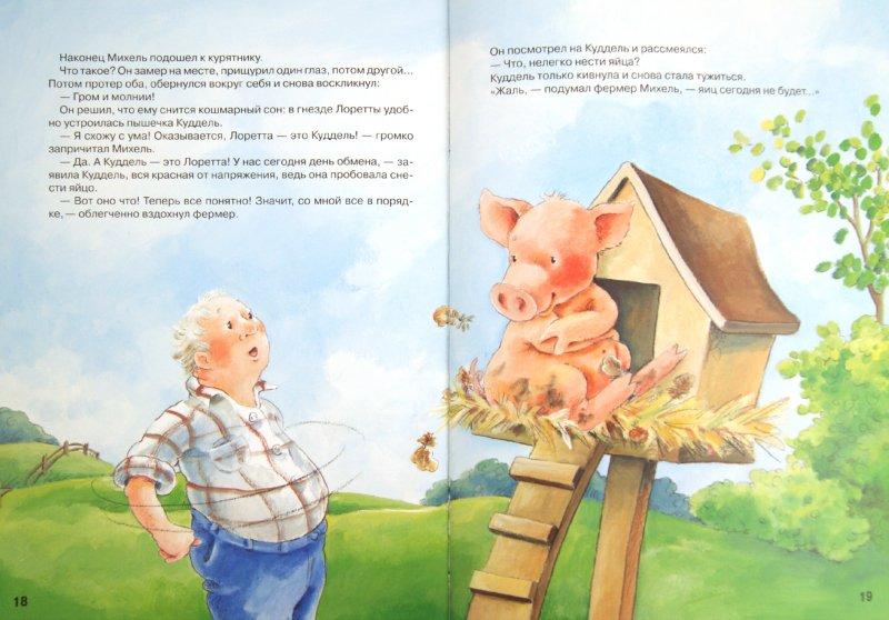Иллюстрация 1 из 36 для Переполох на ферме. День великой путаницы - Эльбек, Акройд | Лабиринт - книги. Источник: Лабиринт