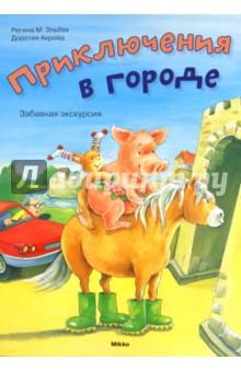 Приключения в городе. Забавная экскурсияСказки зарубежных писателей<br>Веселая история о фермере Михеле и его неугомонных друзьях-животных, решивших разнообразить серые будни, отправившись на прогулку в город. Что вышло из этой затеи, маленький читатель узнает, дочитав до конца книжку, наполненную легким, искрометным юмором!<br>