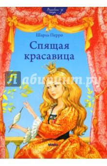 Спящая красавицаСказки зарубежных писателей<br>Злая и мстительная колдунья напророчила единственной дочери короля, что она умрет, уколовшись веретеном. Но что произошло на самом деле… читатели узнают из замечательной сказки, которую оставил нам французский писатель Ш. Перро.<br>