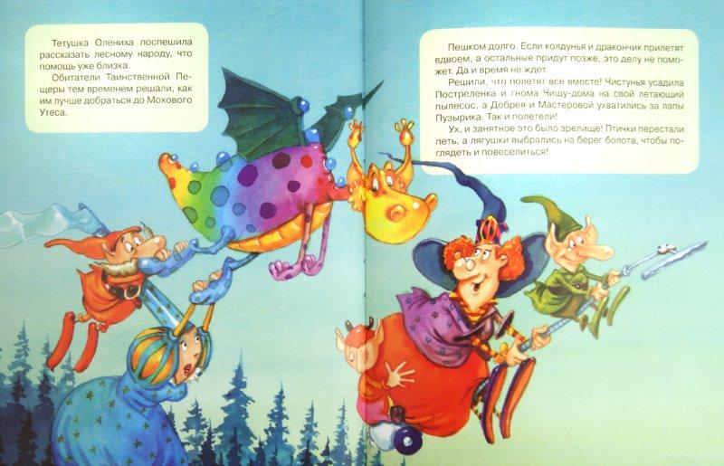 Иллюстрация 1 из 5 для Пузырик. Мишка-сладкоежка - Жак Билстейн | Лабиринт - книги. Источник: Лабиринт