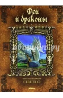 Феи и драконыСказки зарубежных писателей<br>Эта волшебная сказка - о мальчике-художнике Киме и его сестре Изэлле, их дружбе с белым драконом и феями. В борьбе светлых и темных сил, добра и зла побеждает, конечно, добро. Автор любовно описывает драконов, их историю, жизнь и привычки, и они предстают со страниц книги как живые существа, на самом деле обитавшие когда-то на Земле. В книге показан волшебный и загадочный мир драконов, эльфов и магов, тесно переплетающийся с миром людей.<br>Для широкого круга читателей.<br>
