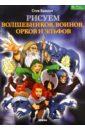 Бомонт Стив Рисуем волшебников, воинов, орков и эльфов
