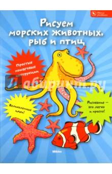 ФОТО Рисуем морских животных, рыб и птиц