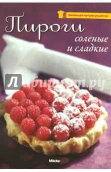 Пироги соленые и сладкиеВыпечка. Десерты<br>Ничто не создает такую атмосферу гостеприимства и не разнообразит цветовую палитру любого стола, будь то званый обед, коктейль или чаепитие, как всевозможные пироги: простые и изысканные, хрустящие и тающие во рту, легкие и сытные, соленые и сладкие. Эта книга предлагает вам 80 разнообразных рецептов пирогов с пошаговыми инструкциями по приготовлению и цветными иллюстрациями. <br>Для всех, кто любит готовить.<br>