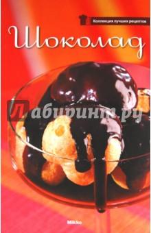 ШоколадВыпечка. Десерты<br>Шоколад сам по себе является изысканным лакомством. Кроме того, на его основе можно приготовить большое количество прекрасных десертов - от праздничных тортов до маленького сюрприза для сладкоежек. Все рецепты сопровождены детальными инструкциями и яркими иллюстрациями.<br>