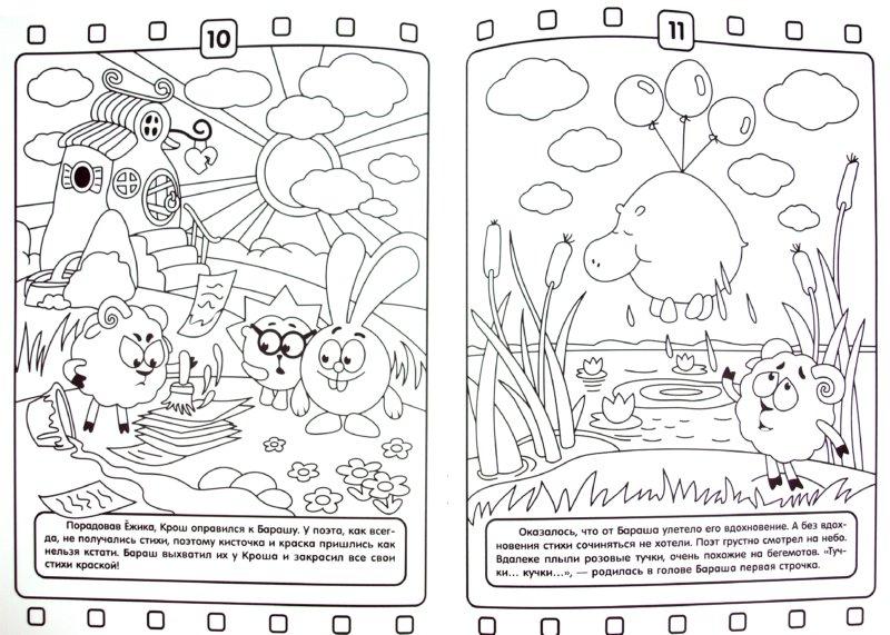 Иллюстрации к бандл смешарики dvd