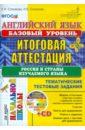 Английский язык.Базовый уровень. Итоговая аттестация. Россия и страны изуч.языка (+ CD)