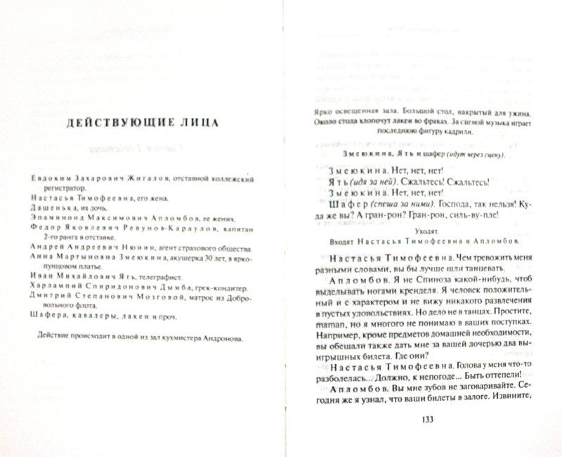 Иллюстрация 1 из 10 для Леший - Антон Чехов | Лабиринт - книги. Источник: Лабиринт
