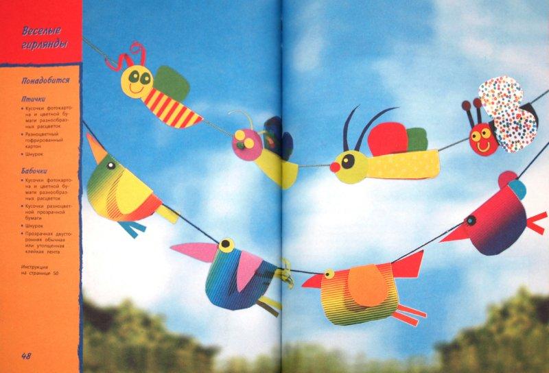 Иллюстрация 1 из 13 для Разноцветные поделки - Альтмайер, Альтмайер, Андреани | Лабиринт - книги. Источник: Лабиринт