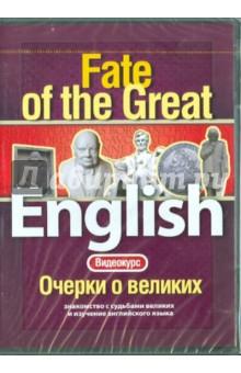 Видеокурс: English. Очерки о великих (DVD)
