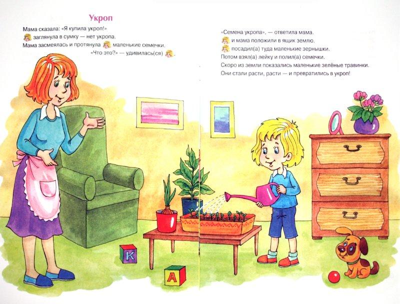 Иллюстрация 1 из 23 для Ты и я. Жизненные ситуации. 2-4 года - Дарья Колдина   Лабиринт - книги. Источник: Лабиринт
