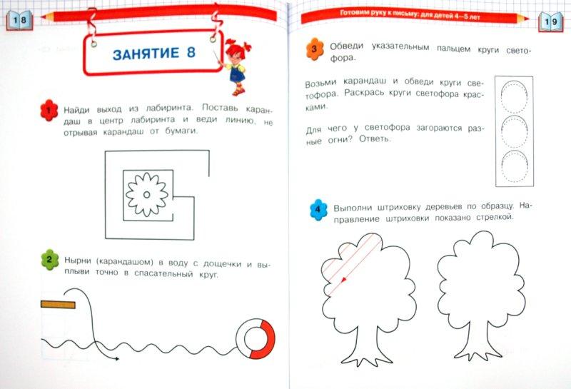 Иллюстрация 1 из 15 для Готовим руку к письму: для детей 4-5 лет - Валентина Егупова | Лабиринт - книги. Источник: Лабиринт