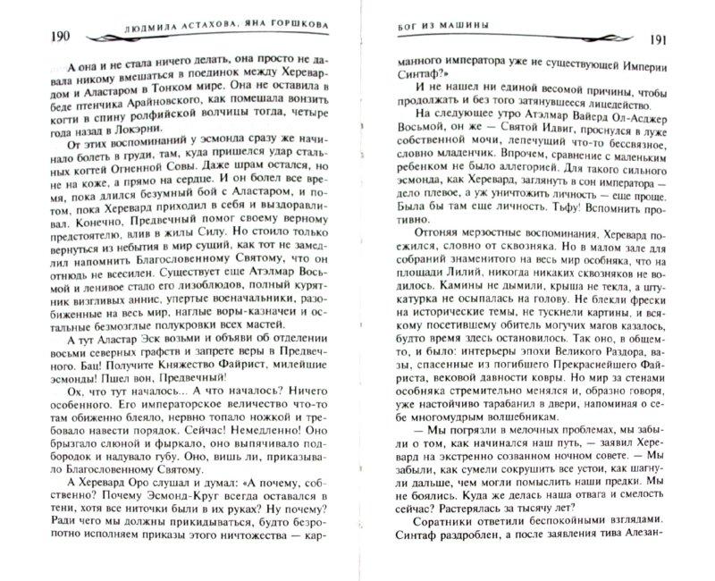 Иллюстрация 1 из 11 для Бог из машины - Астахова, Горшкова | Лабиринт - книги. Источник: Лабиринт