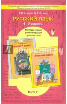 Русский язык. 1-2 класс. Рекомендации для учителя. Школа 2100. ФГОС