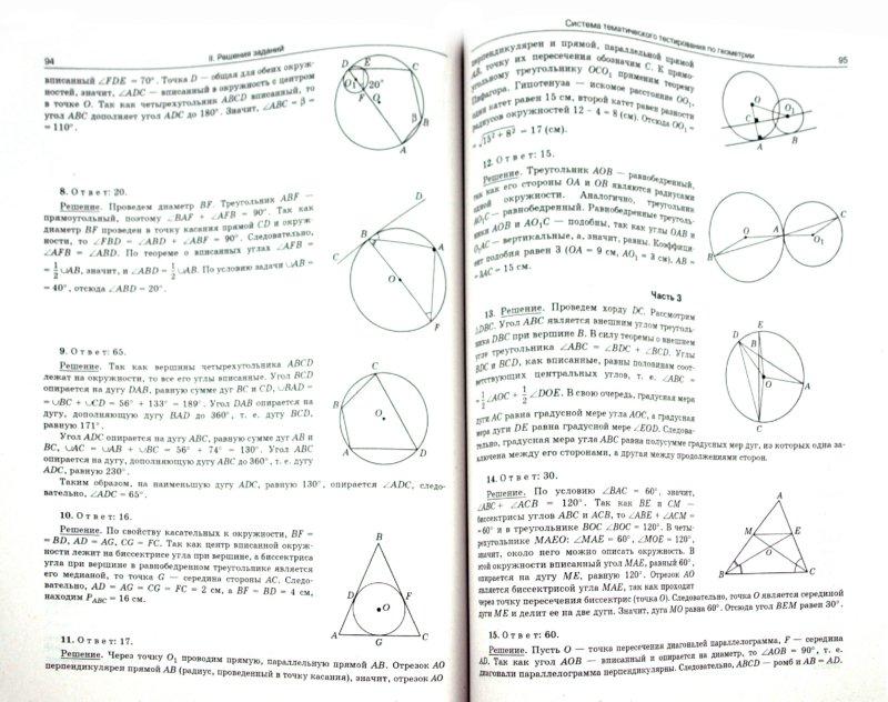 Геометрия Рабочая Тетрадь Атанасян Решебник для 8 Класса