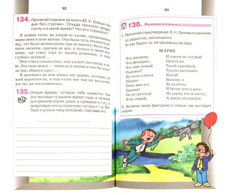 Готовые домашние задания риторика 3 класс страница 21 задание 17