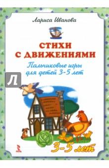Иванова Лариса Стихи с движениями. Пальчиковые игры для детей 3-5 лет