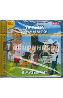 Играем и учимся. Я - музыкант! (CDpc)Игры для детей младшего возраста<br>Веселые домовята приглашают вашего малыша в музыкальную студию, где можно послушать различные музыкальные инструменты, познакомиться со звуками разной тональности, узнать, как с помощью нот записывают мелодию, научиться играть на фортепиано и даже создать свой собственный музыкальный диск. <br>Программа включает 11 уроков. Каждый из них содержит вводный видеоролик и конкурсное задание. От урока к уроку сложность заданий возрастает. <br>Эта игра поможет развить музыкальные способности вашего ребенка и привить ему любовь к музыке. <br>Для детей от 4 до 8 лет. <br>Особенности программы: <br>В игре нет элементов жестокости и насилия <br>Игра озвучена профессиональными актерами <br>В игре использована ручная анимация <br>Игра содержит более 30 популярных детских мелодий и 20 авторских <br>Минимальные требования к компьютеру: <br>MS Windows 98/МЕ/2000/XP/Vista; <br>Pentium III, 700МГц; <br>RAM 256 Мб; <br>HDD 297 Мб; <br>монитор SVGA, 1024x768, true color; <br>IE 6.0 и выше; <br>устройство чтения CD ROM 4x; <br>звуковая карта;<br>колонки или наушники, мышь.<br>