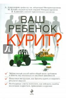 Александров А. Ваш ребенок курит?