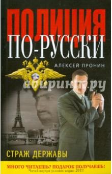 Пронин Алексей Страж державы