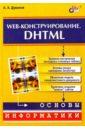 Дуванов Александр Александрович Web-конструирование. DHTML.