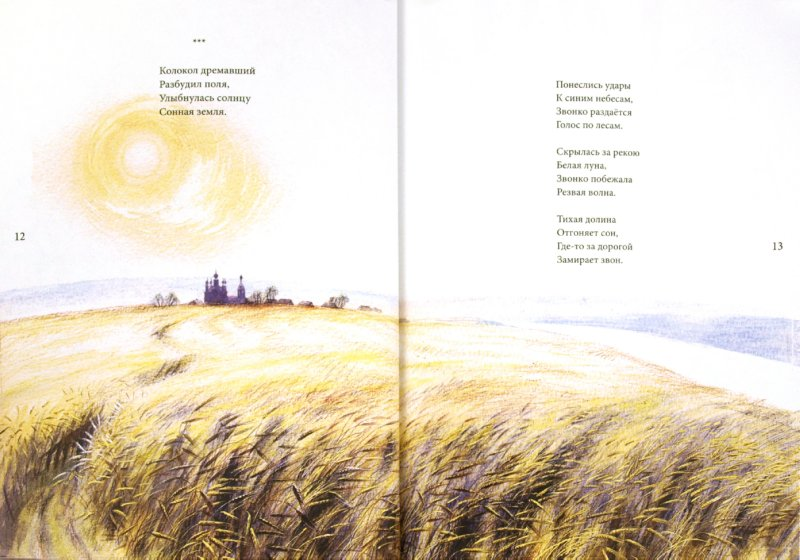 Иллюстрация 1 из 16 для Лебедушка - Сергей Есенин   Лабиринт - книги. Источник: Лабиринт
