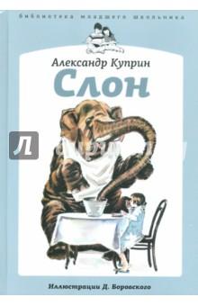 СлонПовести и рассказы о животных<br>Выдающийся русский писатель Александр Иванович Куприн (1870-1938) очень любил животных и посвятил им многие свои произведения. В его доме жили семнадцать собак, несколько кошек, козлёнок и обезьянка Марья Ивановна - писатель спасал зверей, попавших в беду, заботился о них, лечил, изучал их повадки. Все его четвероногие герои - слоны, кошки, собаки - жили на самом деле. В рассказе Ю-ю описана кошка Ксении, маленькой дочери Куприна. <br>Иллюстрации к этой книге созданы замечательным художником Давидом Борисовичем Боровским (1926-2004).<br>Для младшего школьного возраста.<br>