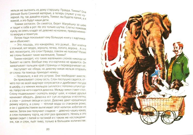 Иллюстрация 1 из 25 для Слон - Александр Куприн   Лабиринт - книги. Источник: Лабиринт