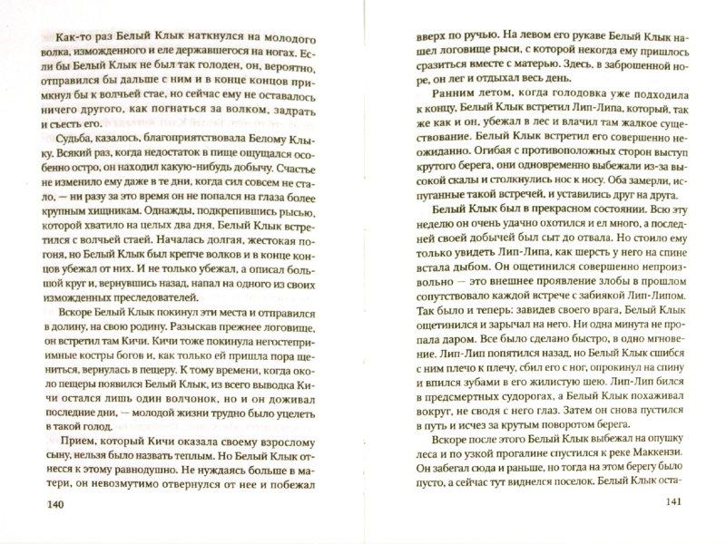 Иллюстрация 1 из 25 для Белый Клык - Джек Лондон   Лабиринт - книги. Источник: Лабиринт
