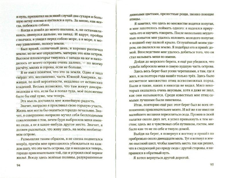Иллюстрация 1 из 14 для Жизнь и удивительные приключения морехода Робинзона Крузо - Даниель Дефо | Лабиринт - книги. Источник: Лабиринт