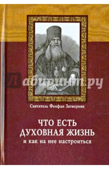 Свт. Затворник Феофан Что есть духовная жизнь и как на нее настроиться?