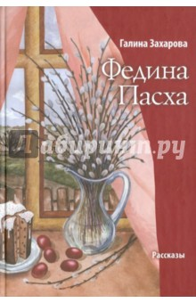Захарова Галина Владимировна Федина Пасха