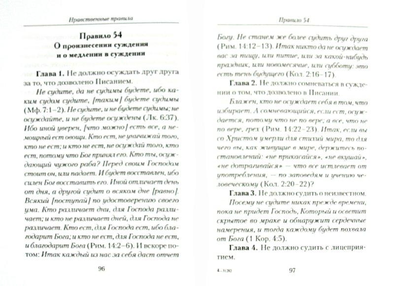 Иллюстрация 1 из 9 для Нравственные правила - Василий Святитель | Лабиринт - книги. Источник: Лабиринт