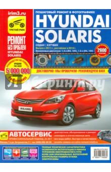 Hyundai Solaris c 2011 г.