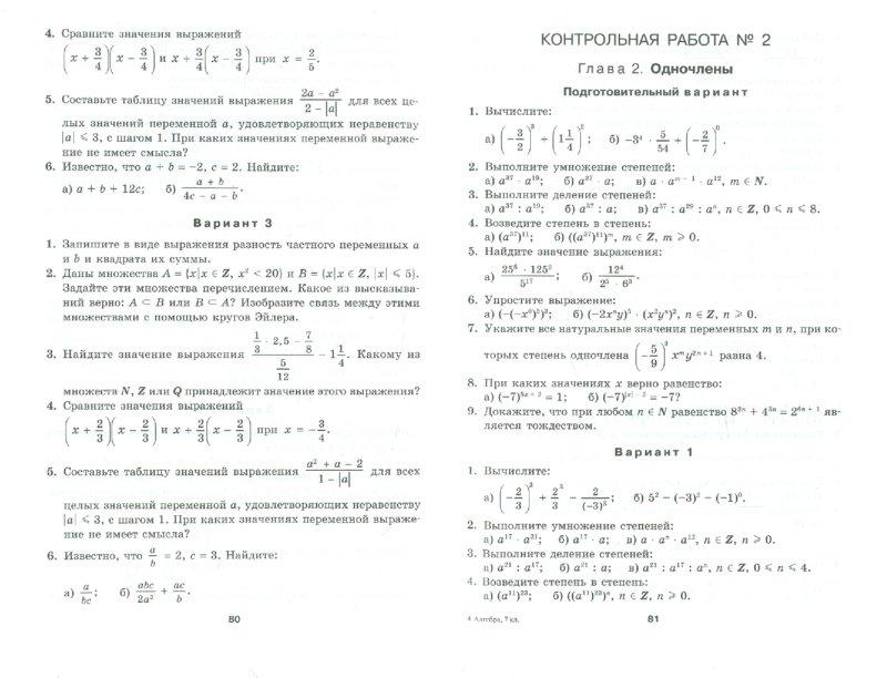 гдз по алгебра 7 класс: