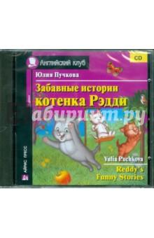 Забавные истории котенка Рэдди (CD)