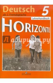 Немецкий язык. 5 класс. Книга для учителя