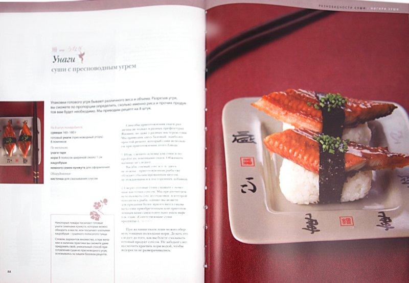 Иллюстрация 1 из 8 для Энциклопедия суши - Путан, Иида | Лабиринт - книги. Источник: Лабиринт