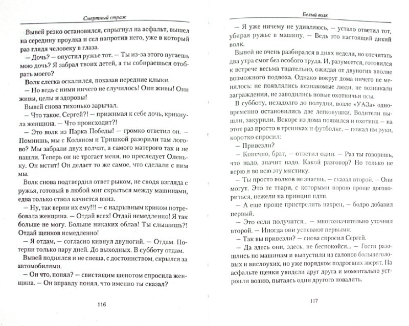 Иллюстрация 1 из 14 для Белый Волк - Алексей Прозоров   Лабиринт - книги. Источник: Лабиринт