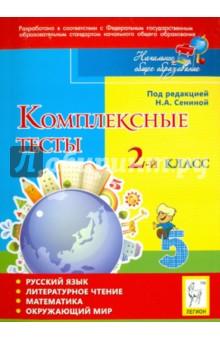 Комплексные тесты. 2 класс. Русский язык, литературное чтение, математика, окружающий мир