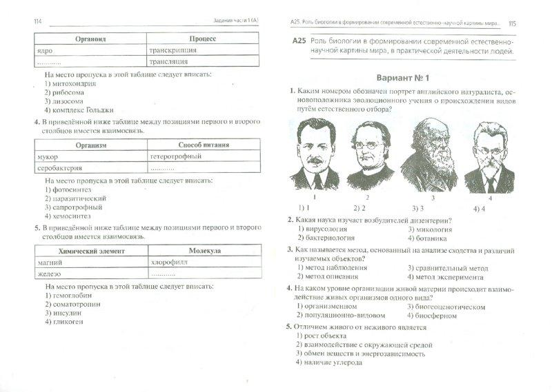 Биология 9 класс тематические тесты