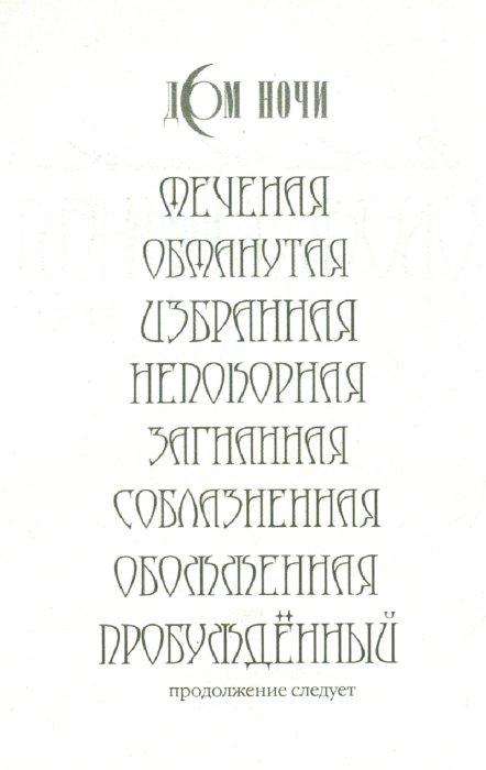 Иллюстрация 1 из 6 для Обожженная - Каст, Каст | Лабиринт - книги. Источник: Лабиринт