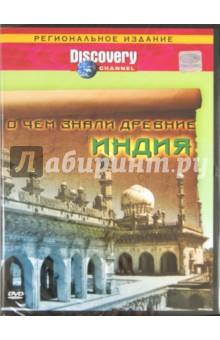 О чем знали древние. Индия. Региональная версия (DVD)