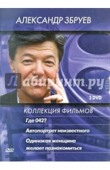Криштофович Вячеслав, Ленциус Олег Александр Збруев. Коллекция фильмов (3DVD)
