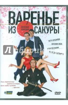 Ауг Юлия Варенье из сакуры (DVD)