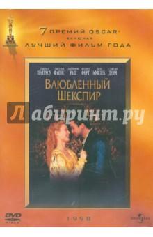 Мэдден Джон Влюбленный Шекспир. Региональная версия (DVD)