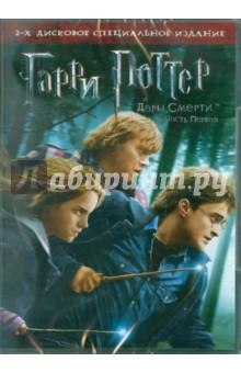 Йэтс Дэвид Гарри Поттер и Дары смерти. Часть 1 (DVD)