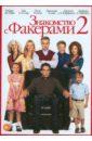 Вейц Пол Знакомство с Факерами 2. Региональная версия (DVD)