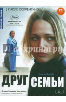 Соррентино Паоло Кино без границ. Друг семьи (DVD)