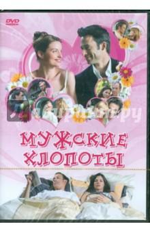 Шреве Кристоф Мужские хлопоты. Региональная версия (DVD)